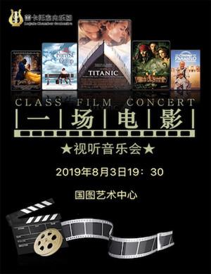 2019一场电影北京音乐会