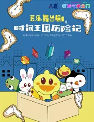 儿童剧时间王国历险记潜江站