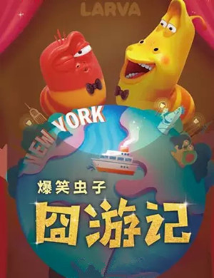 儿童剧爆笑虫子囧游记潜江站