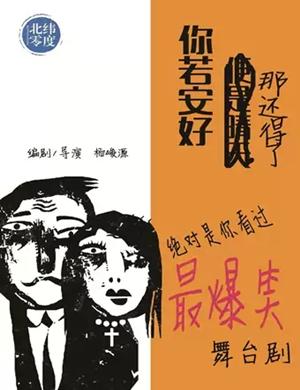 2019话剧《你若安好,那还得了》-南京站