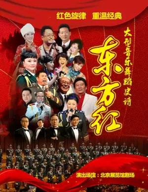 2019东方红北京音乐会