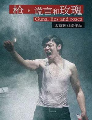 戲劇槍謊言和玫瑰北京站