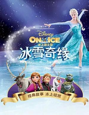 舞台剧冰雪奇缘北京站