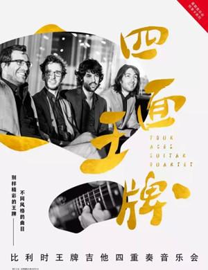 2019《四面王牌》比利时王牌吉他四重奏音乐会-昆明站