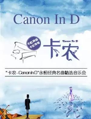 2019《卡农Canon In D》永恒经典名曲精选音乐会-苏州站