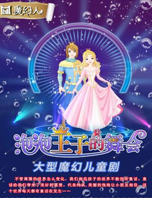 2019儿童剧泡泡王子的舞会大连站