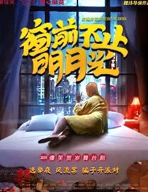 2019舞台剧窗前不止明月光青岛站