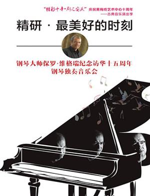2019最美好的时刻安庆钢琴独奏音乐会