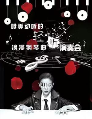 2019轻听成都钢琴曲演奏会