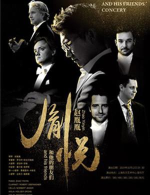 2019赵胤胤和他的朋友们:钢琴独奏与室内乐音乐会-上海站