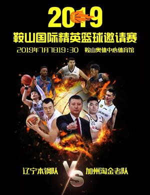 2019鞍山国际精英篮球邀请赛