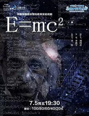 戏剧E=MC²常州站