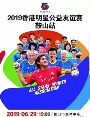 2019香港明星足球队鞍山友谊赛