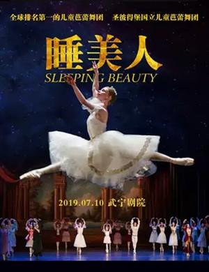 2019芭蕾舞睡美人九江站