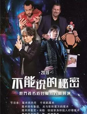 2019《不能说的秘密—世界著名近台魔术大师展演》-泰州站