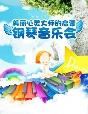 2019美丽心灵-大师的启蒙钢琴音乐会-宁波站