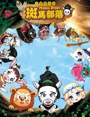 2019舞台剧斑马部落宜春站