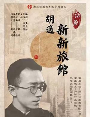 2019话剧《新新旅馆》-杭州站