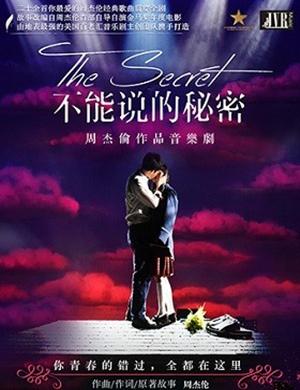 2019音乐剧不能说的秘密郑州站