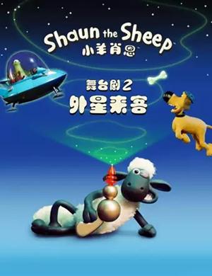 2019舞台剧小羊肖恩2宜春站