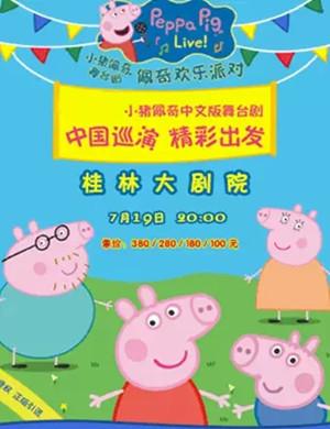 2019舞台剧小猪佩奇桂林站