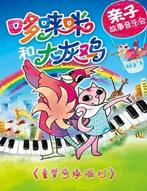 2019哆唻咪和大灰鸡苏州音乐会