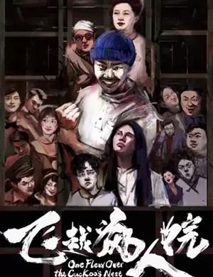 2019话剧飞越疯人院郑州站