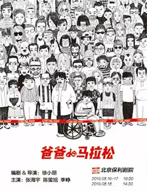 喜剧爸爸的马拉松北京站