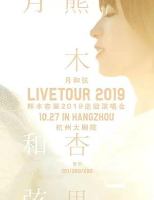 2019熊木杏里【月和弦】巡回演唱会-杭州站