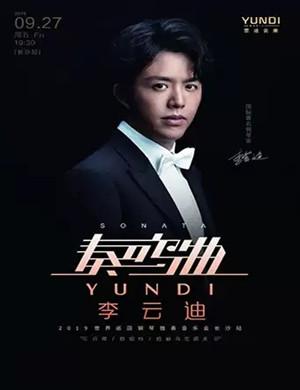 李云迪·奏鸣曲2019世界巡回钢琴独奏音乐会-长沙站