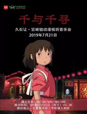 2019久石让宫崎骏北京音乐会