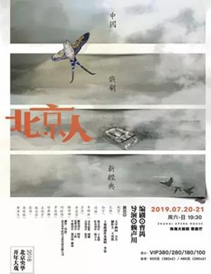 2019话剧北京人珠海站