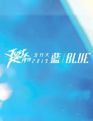 2019五月天《Just Rock It 蓝 BLUE》演唱会-上海站