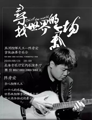 2019陈彦宏广州吉它音乐会