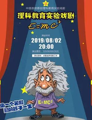 戏剧E=mc²惠州站