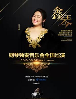 田佳鑫惠州钢琴音乐会