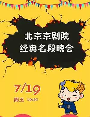 北京京剧院武汉经典名段晚会