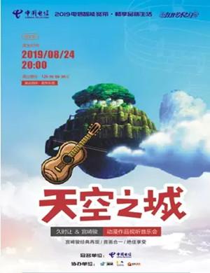 天空之城惠州音乐会