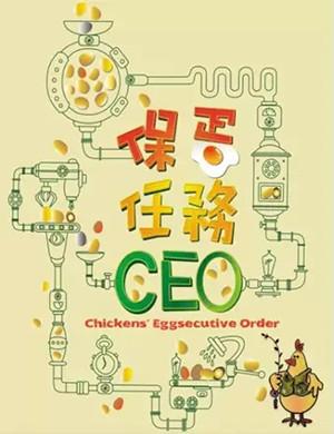 舞台剧保蛋任务CEO惠州站
