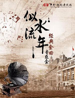 2019似水流年经典金曲音乐会-南通站