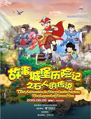 音乐剧故事城堡历险记惠州站