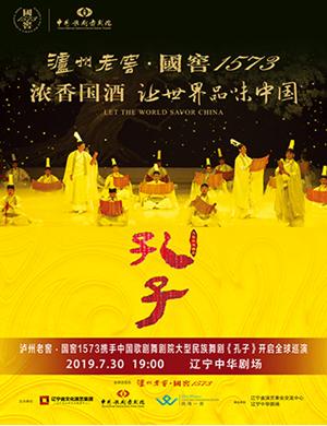 舞剧孔子沈阳站