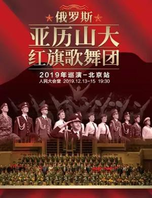 2019俄罗斯红旗歌舞团北京音乐会