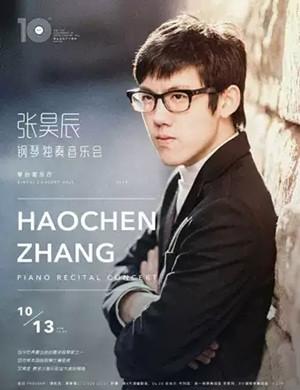 2019张昊辰钢琴独奏音乐会-武汉站