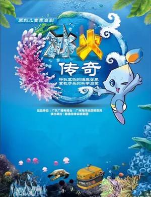 2019儿童剧冰火传奇北京站