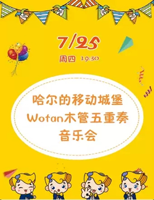 Wotan木管五重奏武汉音乐会
