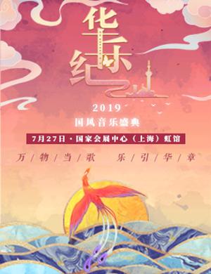 2019国风音乐盛典上海站