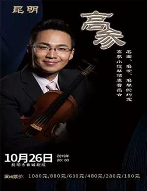 2019高参昆明小提琴音乐会-昆明站