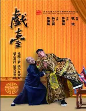 话剧戏台沈阳站