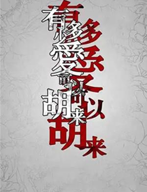 2019经典怀旧话剧《有多少爱可以胡来》-上海站